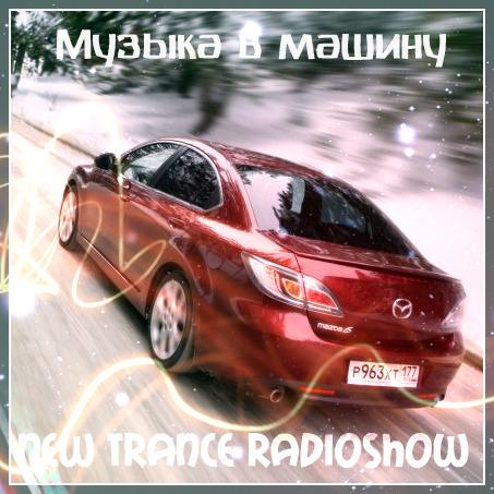 VA - Музыка в машину - New Trance