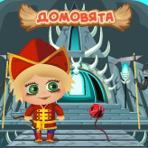 Скриншот к игре Домовята