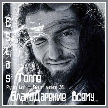 Estas Tonne - Радио Line  - БлагоДарение Всему...