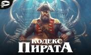'Кодекс Пирата' - Мечтал о вольной пиратской жизни? Эта игра – для тебя! Грабь острова, жги корабли! Пираты жаждут славы и наживы. Живи по Кодексу Пирата и ты покоришь Океан!