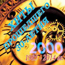 Хиты Прошедшего 30-летия-2000