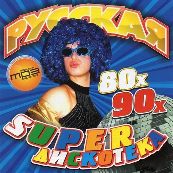 Подборка самых популярных хитов послушай что играло в девяностые.